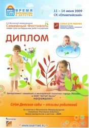 награды сайта deti-club.ru