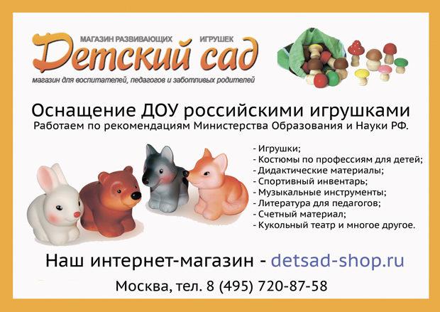 магазин игрушек детский сад - detsad-shop.ru