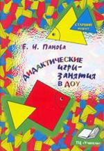 Методическая литература для детского сада/ДОУ