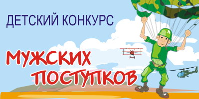 Детский конкурс к 23 февраля