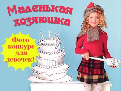 Детский конкурс к 8 марта