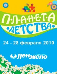 """Выставка """"Планета Детства 2010"""""""