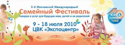"""Семейный фестиваль """"BabyTime-2010"""""""