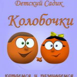 Домашний детский сад КОЛОБОЧКИ (Санкт-Петербург)