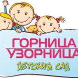 """Детский сад """"Горница-Узорница"""""""