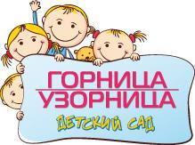 Частный детский сад ГОРНИЦА-УЗОРНИЦА