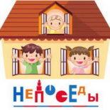 Детский клуб НЕПОСЕДЫ (г. Санкт-Петербург)