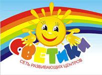 Детский развивающий центр СВЕТИКИ