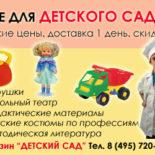 Магазин развивающих игрушек ДЕТСКИЙ САД