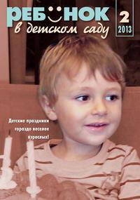 Ребенок в детском саду читайте