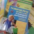 Розыгрыш методической литературы для воспитателей на сайте deti-club.ru