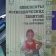 методическая литература для воспитателей