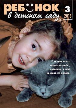 Журнал РЕБЕНОК В ДЕТСКОМ САДУ