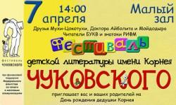 Фестиваль детской литературы