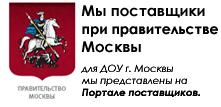 Магазин игрушек детский сад поставщик правительства Москвы.