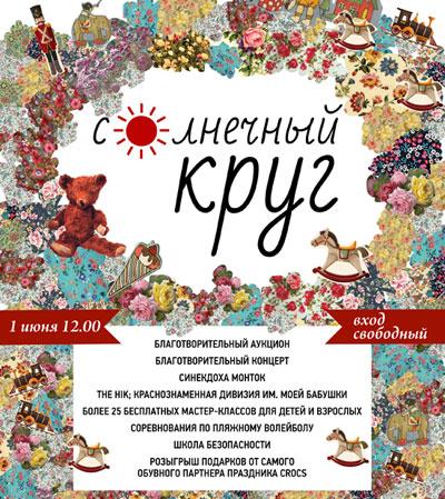 фестиваль СОЛНЕЧНЫЙ КРУГ