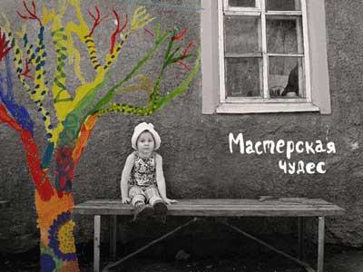 Фестиваль МАСТЕРСКАЯ ЧУДЕС