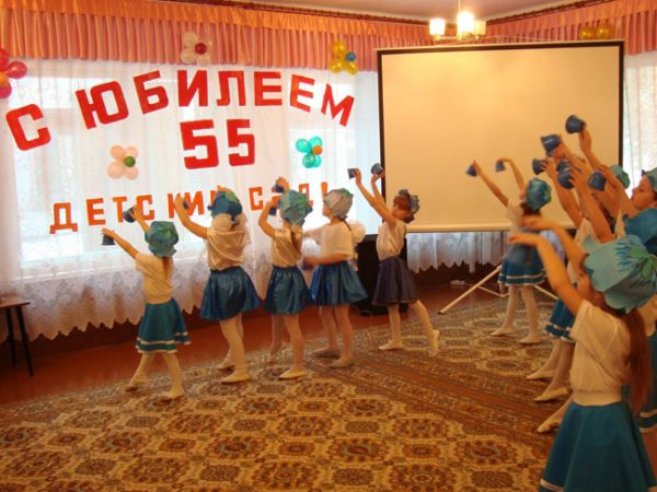 Изображение - Поздравление детского сада с юбилеем от родителей ubilei