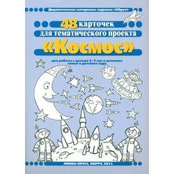 карточки для дошкольников