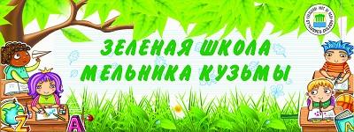 Зеленая школа Кузьмы