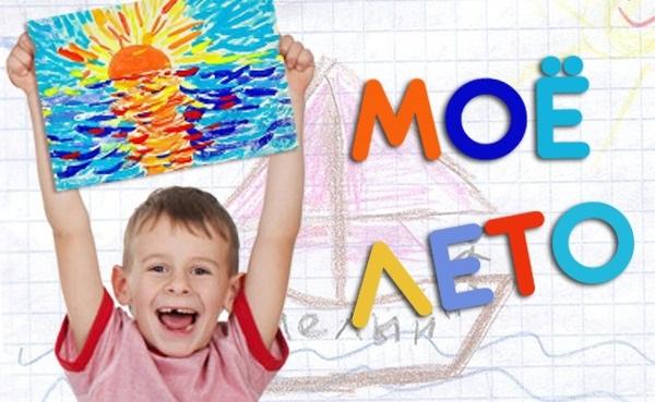 Конкурсы для детского сада на лето