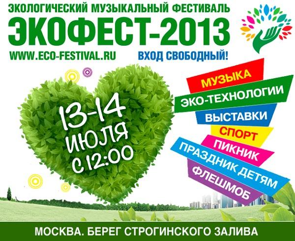 Экофест-2013