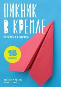 Пикник в Коломенском Кремле