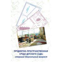 методическая литература в детский сад