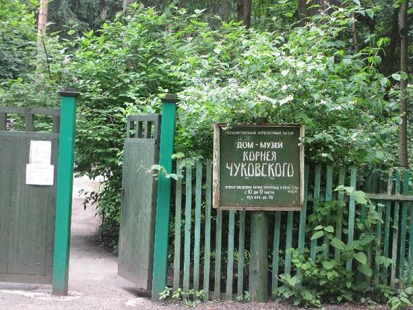 Дом Чуковского
