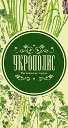 Укрополис
