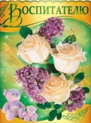 открытка на День Воспитателя