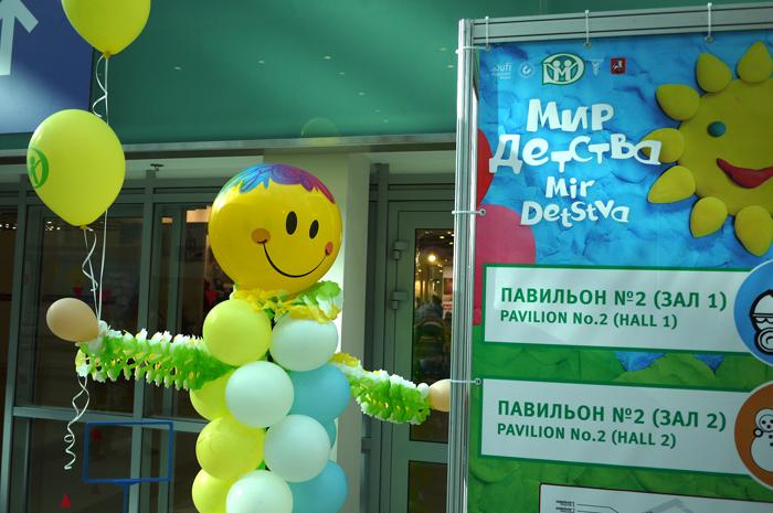 Выставка Мир детства 2013