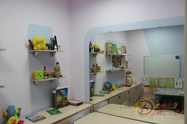 Центр Академия детства