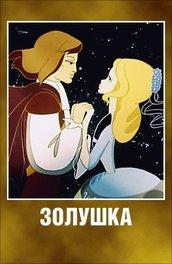 мультфильм Золушка