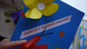 открытка на день матери своими руками