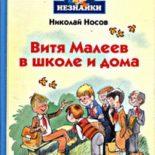 книга для первоклассника