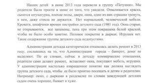 образец письма о погашении задолженности по акту сверки