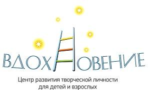 центр ВДОХНОВЕНИЕ
