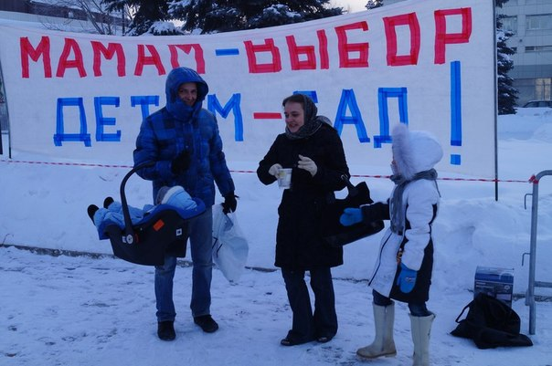 митинг в перми
