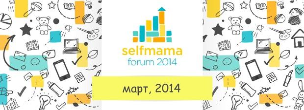 форум Selfmama