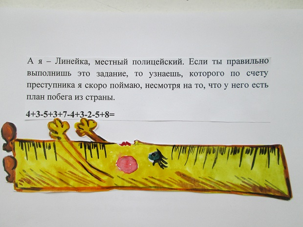 Задачи В Стихах Для Первоклассников