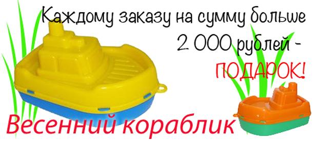 """магазин игрушек """"Детский сад"""""""