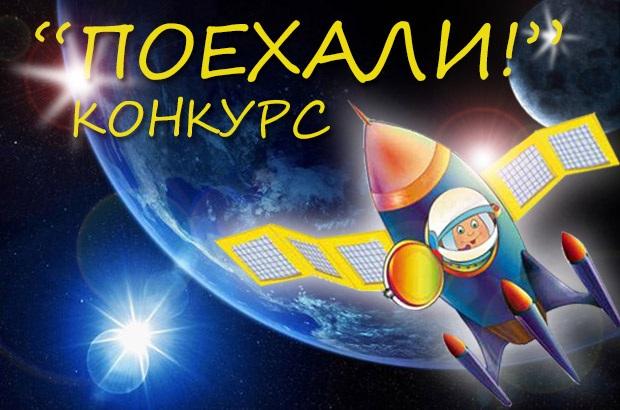 На конкурс ко дню космонавтики