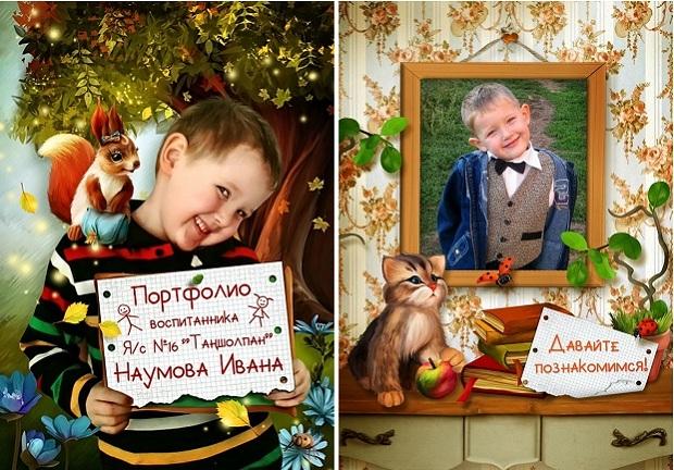 Как сделать портфолио для ребенка фото 868