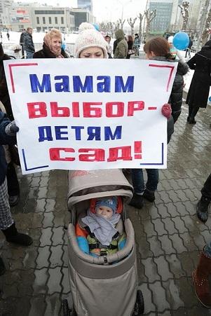 митинг родителей