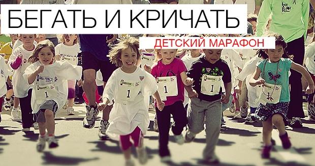 детский марафон