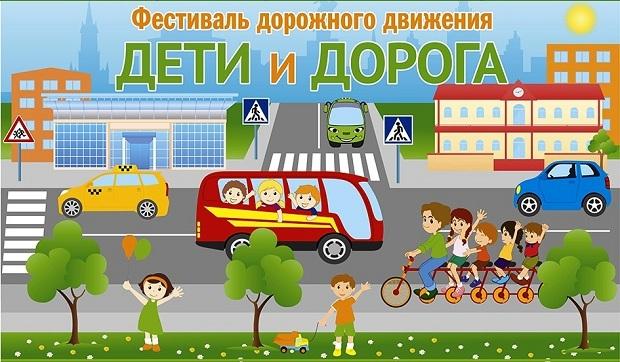 фестиваль Дети и дорога
