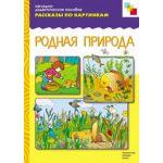 демонстрационный материал в детский сад
