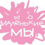 "Детский Монтессори сад ""Маленькие МЫ"" (Химки)"