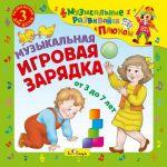 Muzikalnaya-igrovaya-zaryadka